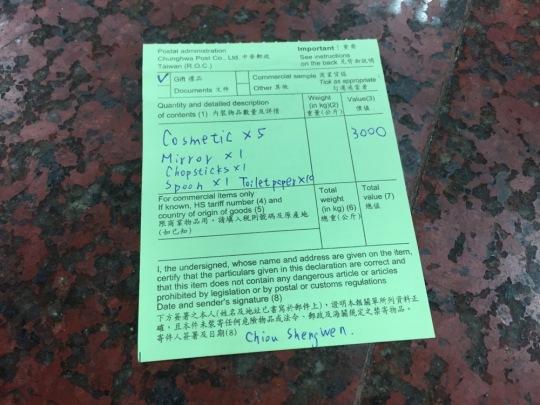 第二個包裹掛號貨物價值申報單