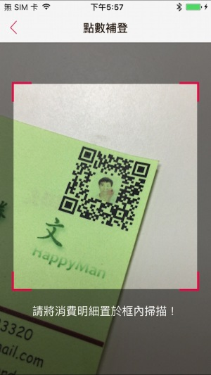 iOS 掃描QR Code和Bar Code