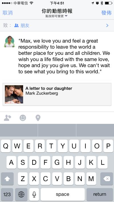 臉書創辦人給女兒的一封信00001