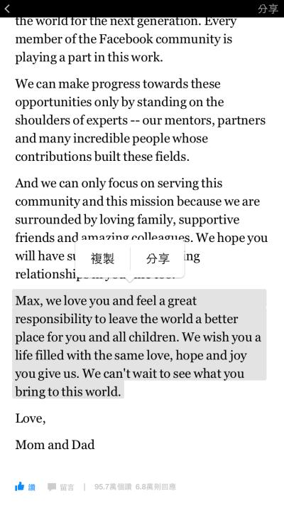 臉書創辦人給女兒的一封信00002