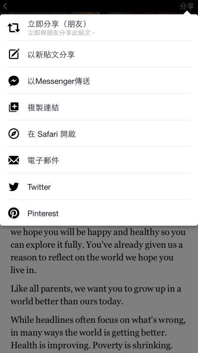 臉書創辦人給女兒的一封信00003