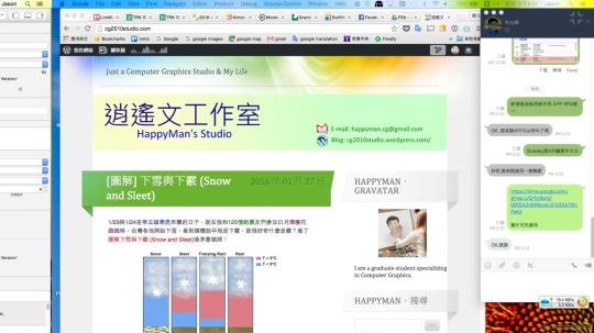 Chrome遠端桌面4