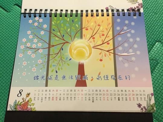 月曆與人生3