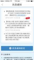 銀行App推播2