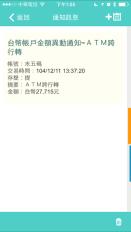銀行App推播3