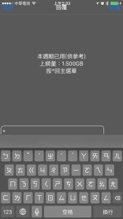 中華4G手機流量2