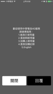 中華4G手機流量3