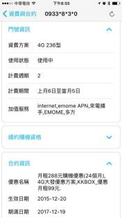 中華電信客服App3