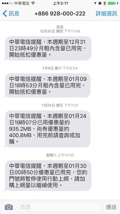 中華電信提醒簡訊.jpg