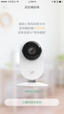 小蟻智慧攝影機測試影像App截圖00002