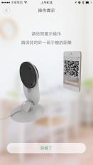 小蟻智慧攝影機測試影像App截圖00004