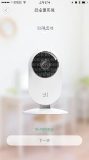 小蟻智慧攝影機測試影像App截圖00007