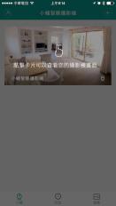 小蟻智慧攝影機測試影像App截圖00009