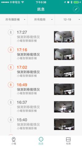 小蟻智慧攝影機測試影像App截圖00013