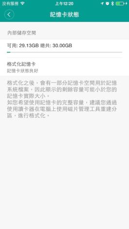 小蟻智慧攝影機測試影像App截圖00014
