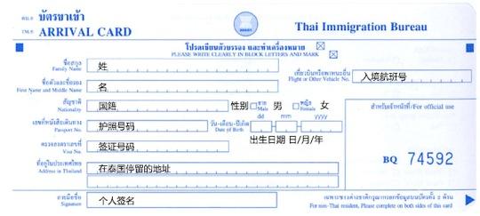 泰國入境卡正面