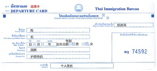 泰國出境卡正面