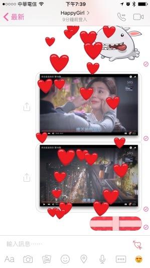 臉書情人節的浪漫2