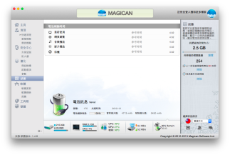 Macbook Air換電池2