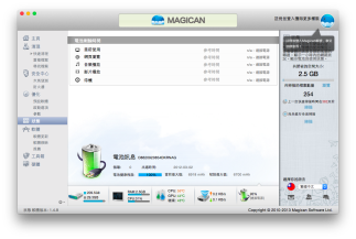 Macbook Air換電池3
