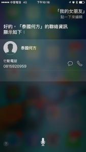 跟Siri說我的女朋友4