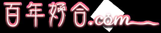 百年好合 logo