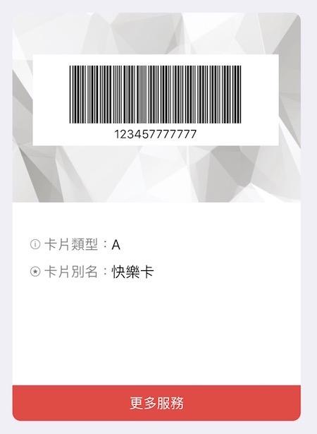 [iOS] 產生QR Code和Bar Code