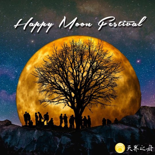 2016年祝大家中秋節快樂.jpg