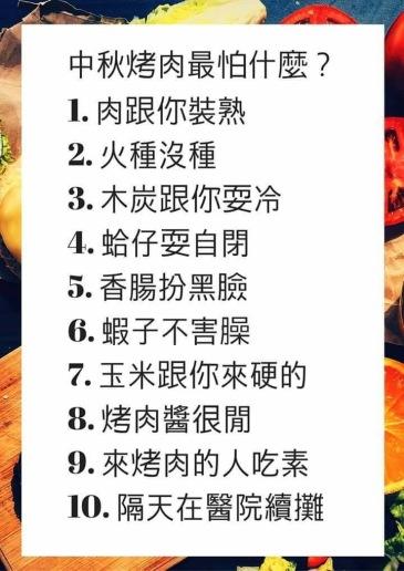 中秋烤肉最怕什麼?.jpg