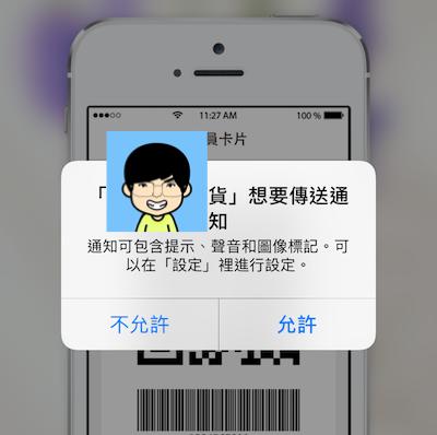 iOS 10 Push Token2.PNG