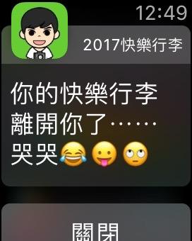 APP 2017 快樂行李 watch00001