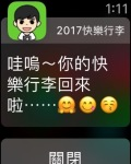 APP 2017 快樂行李watch00002