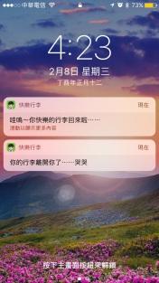 APP 2017 快樂行李00010