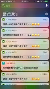 APP 2017 快樂行李00014
