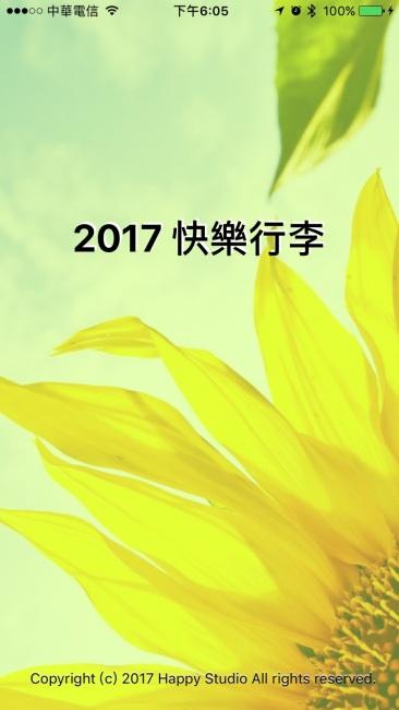 APP 2017 快樂行李00016