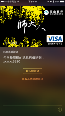 第一次使用Apple Pay00002