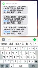 第一次使用Apple Pay00003