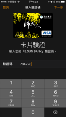 第一次使用Apple Pay00004
