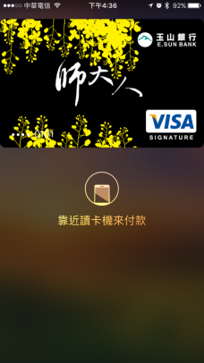 第一次使用Apple Pay00007