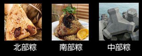 北中南粽子
