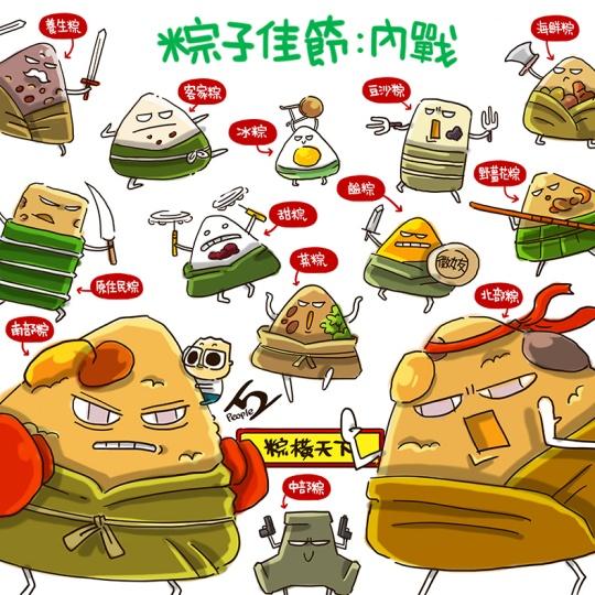 北中南粽子3