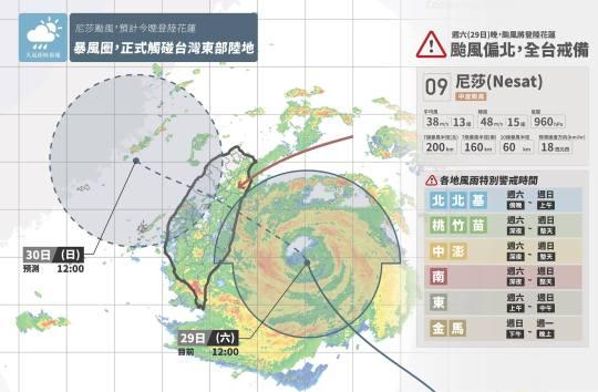 天氣即時預報 尼莎和海棠颱風00005