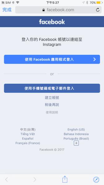 臉書登入2