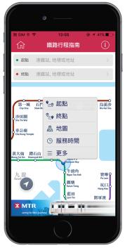 香港地鐵 MTR Mobile App
