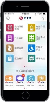 香港地鐵 MTR Mobile App3