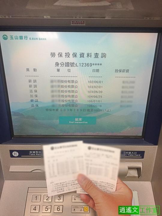 玉山勞動卡00001