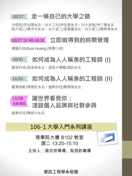 台灣師範大學資訊工程學系入學講座.jpg