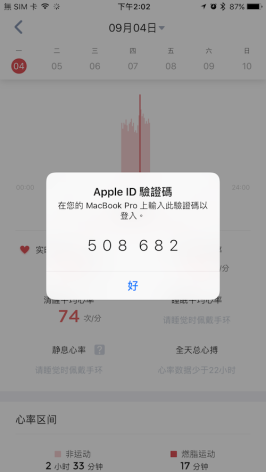 Apple ID 雙重認證00001