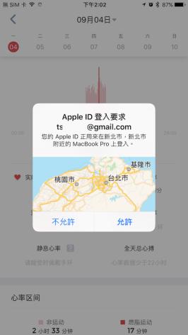 Apple ID 雙重認證00002