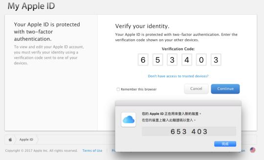 Apple ID 雙重驗證